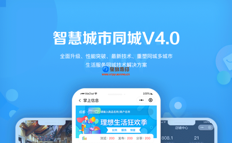 【智慧同城o2o】智慧城市同城V4全功能版本更新至1.0.89最新版全插件运营版 第1张