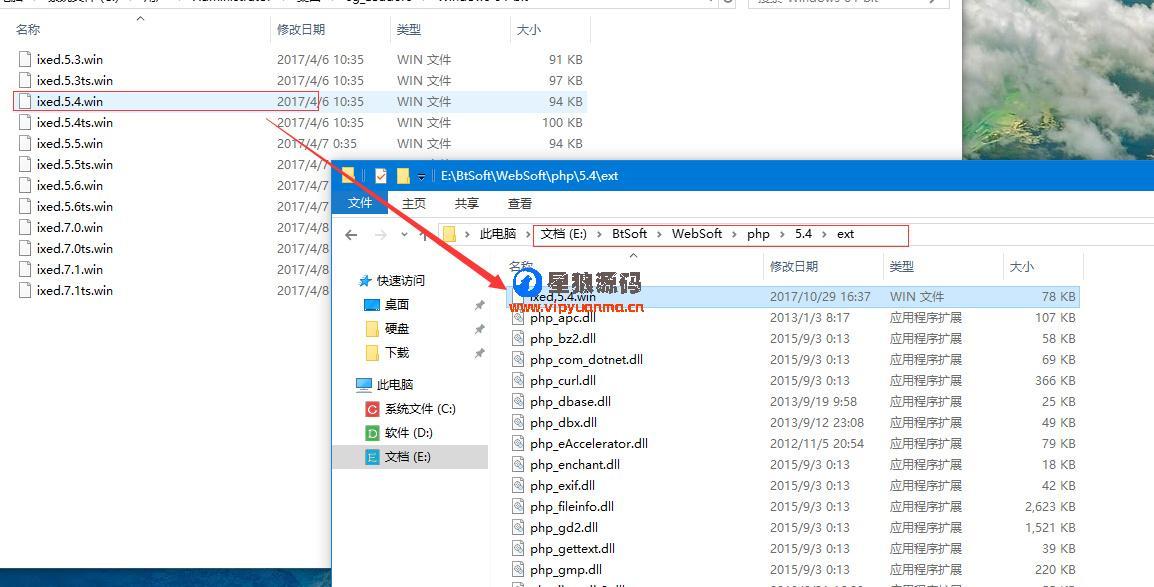 服务器安装SG11扩展教程,宝塔安装微擎加密组件SourceGuardian loader 第4张