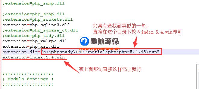 服务器安装SG11扩展教程,宝塔安装微擎加密组件SourceGuardian loader 第6张