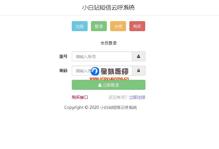云php短信轰炸系统新出品2.0版本 第1张