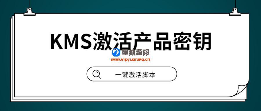 激活Windows产品密钥KMS激活php源码 第1张