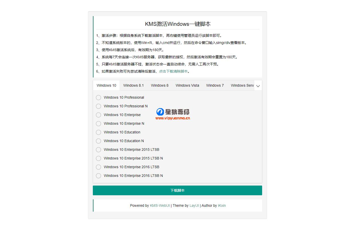 激活Windows产品密钥KMS激活php源码 第2张