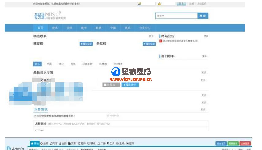 爱频道音乐网站源码最新版音乐网站最新源码 第1张
