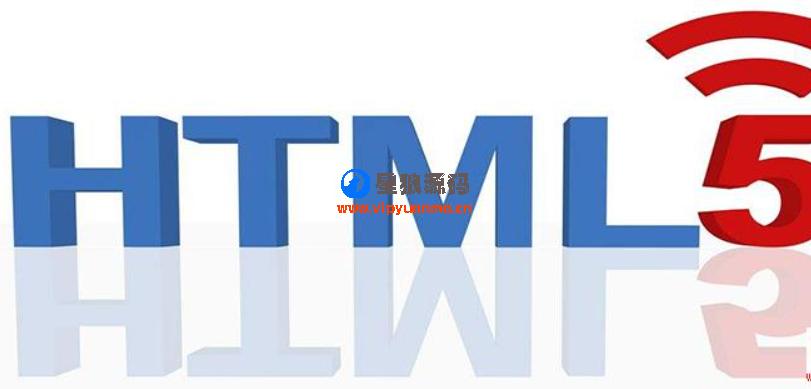 html5新特性有哪些 第1张