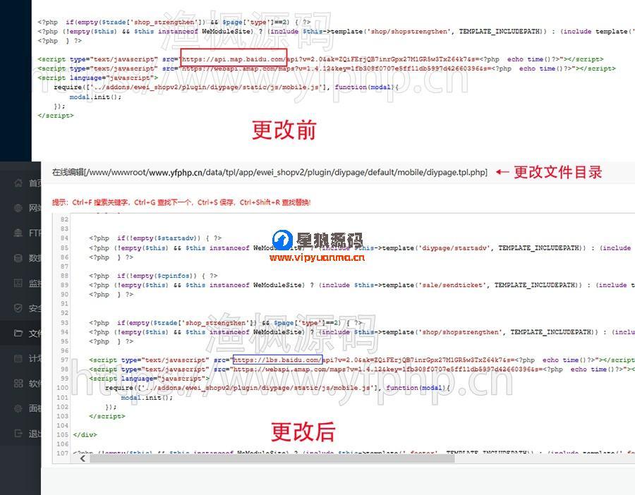 微擎模块人人商城v3v5报错百度地图未授权使用API的解决方法 第1张