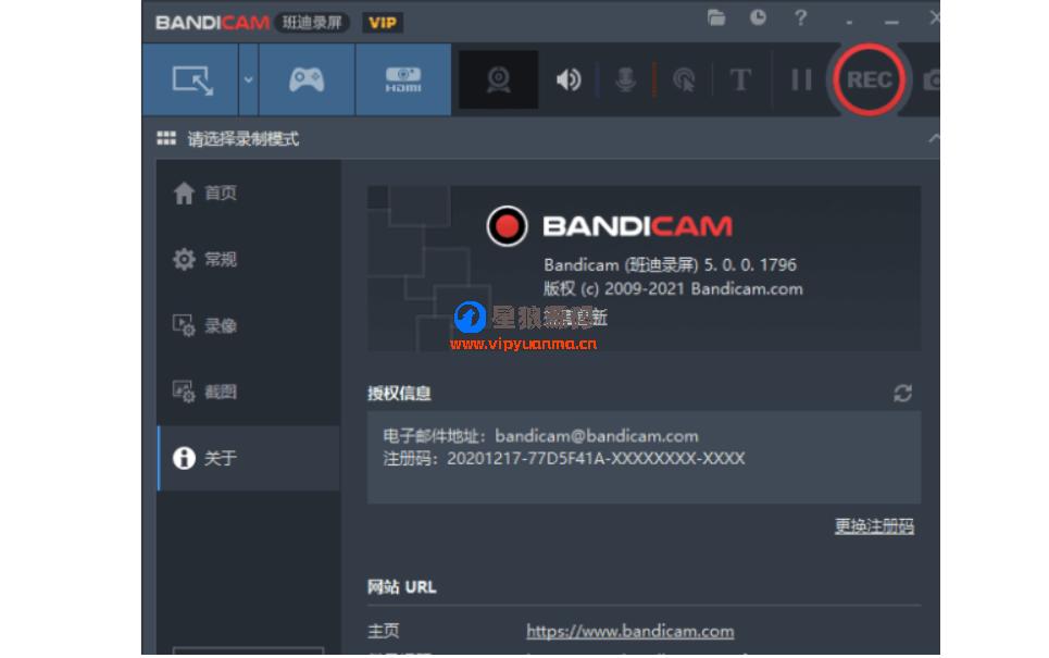 高清录屏软件 Bandicam 5.0.0.1796 VIP(班迪录屏)绿色免安装版本 第1张