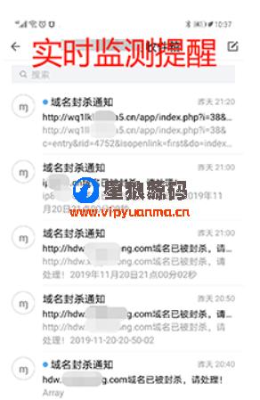 域名封杀自动监测提醒系统V1.2.3 第1张