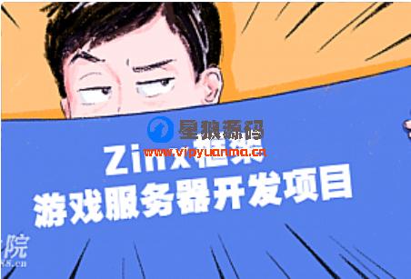 Zinx框架 游戏服务器开发项目教程 第1张