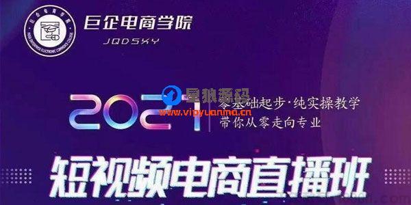巨企电商学院- 王金宝《2021短视频电商实操教学直播班》 第1张
